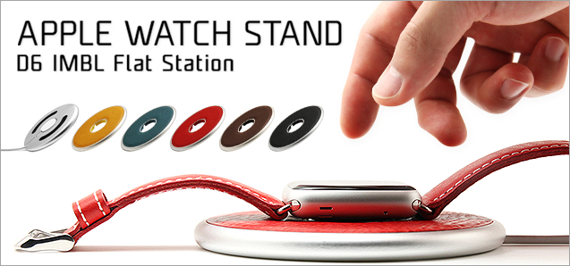Apple Watch スタンド D6 IMBL Flat Station 5Color