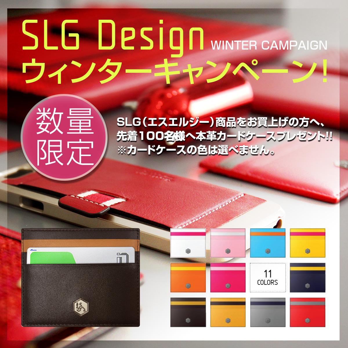 モバイルケースブランド、SLG Designウィンターキャンペーン開催!