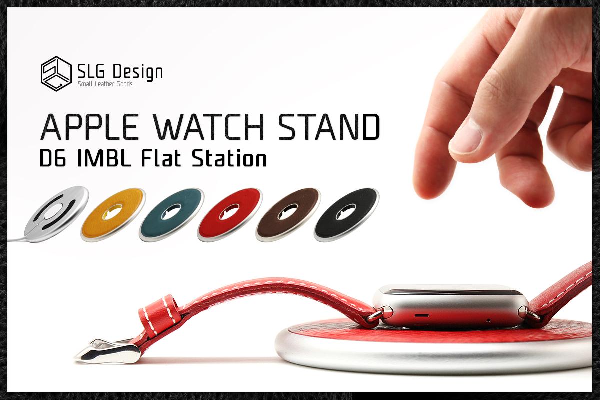 Apple Watchをおしゃれにらくらく充電!SLG Designからイタリアンレザーの充電器固定台「フラットステーション」発売