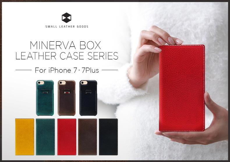 SLG Design、イタリア製ミネルバボックスレザーiPhone 7/7 Plusケース発売
