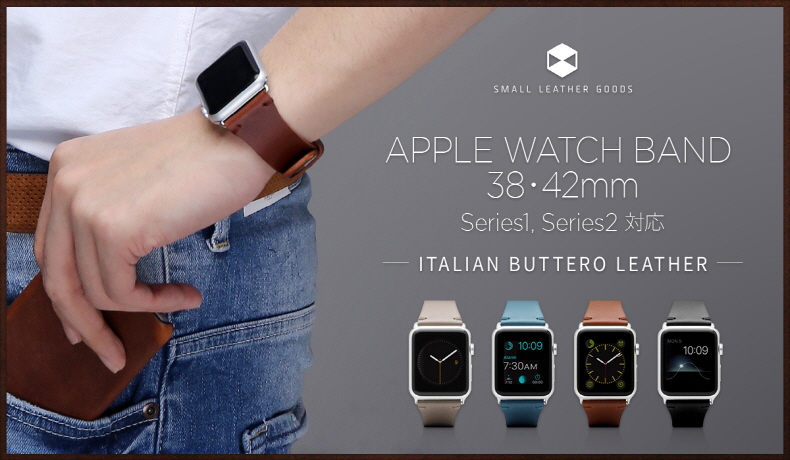 SLG、イタリアンブッテーロレザーApple Watch用バンド発売